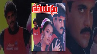 Yuddham - Prema Yuddam - Latest Telugu Full Length Movie