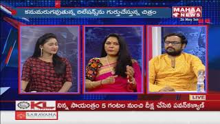 Special Chit Chat With Director Sundar Surya And Actress Hema