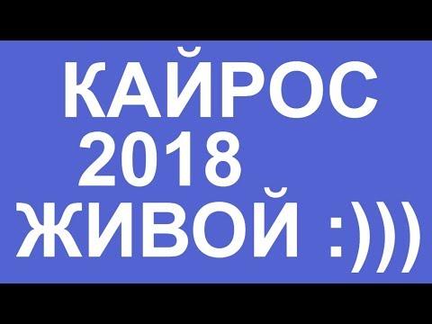 Кайрос новости 2018