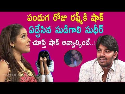 Tollywood Anchor Rashmi Sankranthi Celebrations at Sudigali Sudheer House | Trending Telugu Updates