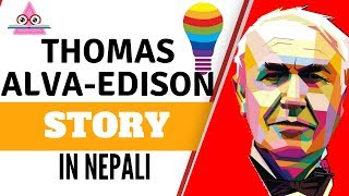 Thomas Alva Edison Short Story   This Story Will Inspired You   The Person Who Invented Bulb  