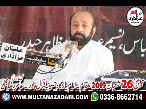 Allama Muhammad Abbas Qummi I  Yadgar Majlis 26 Shaban 2019 I ImamBargah Hussainia Qatal Pur