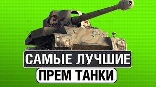 ТОП-5 Лучших премиум танков 8 уровня