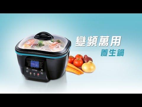 德國寶 X 肥媽 2016 電視廣告 - 變頻萬用養生鍋