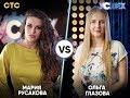 Мария Русакова vs Ольга Глазова | Шоу Успех