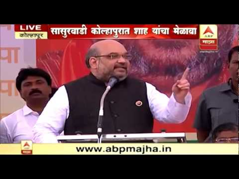 Amit Shah addresses a public rally in Kolhapur,Maharashtra