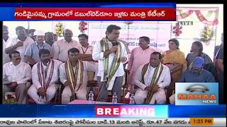 KTR Excellent Speech At Laying Foundation Stone For Double Bedroom Houses In Medchal District