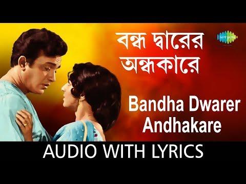 Bandha Dwarer Andhakare with lyrics | Rajkumari | Kishore Kumar | Asha Bhosle | HD Song