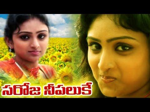 Saroja Nee Paluke - Janapadalu | Latest Telugu Folk Video Songs Hd video