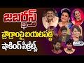 jabardasth shocking secrets revealed | Nagababu, Roja | Reshmi, Anasuya | Comedians | Top Telugu TV