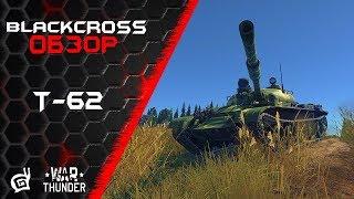 Т-62 | Полюби ОБПС  | War Thunder