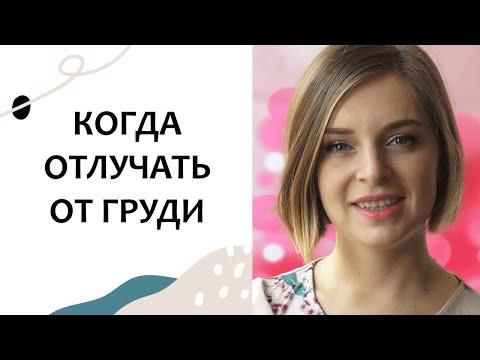 Выпуск 6. КОГДА ОТЛУЧАТЬ ребенка от груди? Грудное вскармливание