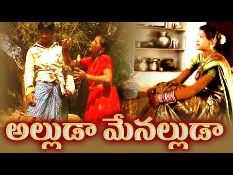 Telangana Folk Songs - Janapadalu - Alluda Menalluda  -  Latest Telugu Folk Video Songs video
