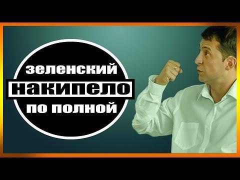 Запрет сериала Сваты. Зеленский накипело. Украина,просыпайся!!!