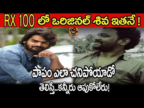 Rx 100 Original Love Story Facts | RX 100 Movie Original Shiva Love Story Details | Tollywood Today
