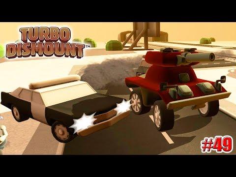 БРУТАЛЬНЫЙ ТАНК!!! ОБНОВЛЕНИЕ!!! Turbo Dismount (49 серия)
