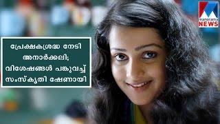 Samskruthy Shenoy shares her experiences in latest movie Anarkali | Manorama News
