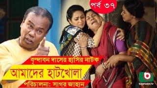 Bangla Comedy Drama | Amader Hatkhola | EP - 37 | Fazlur Rahman Babu, Tarin, Arfan, Faruk Ahmed