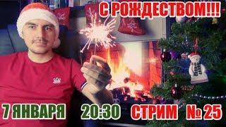 Рождественский стрим. Ставки на спорт. Прогнозы на спорт. № 25