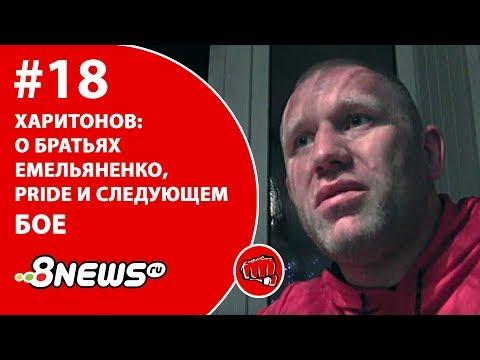 Харитонов - о братьях Емельяненко, Pride и следующем бое/ ММА-ТЕМАТИКА #18