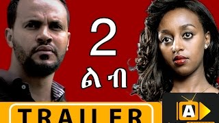 Ethiopian Movie Trailer - Hulet lib 2016