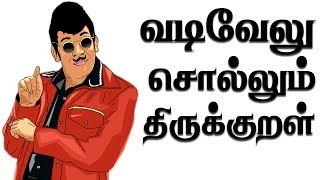 Vadivelu Sollum Thirukkural | IBC Tamil Tv