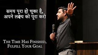 अपने लक्ष्य को पूरा करो-Fulfil Your aim-(सचाई को सूनने की हिमत हो तो ही इस वीडयो को देखे)-Br Suraj