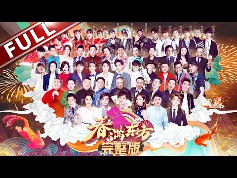 中國-東方衛視-2018春滿東方