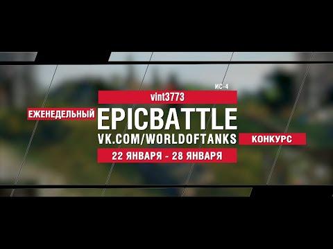 EpicBattle : vint3773 / ИС-4 (конкурс: 22.01.18-28.01.18) [World of Tanks]
