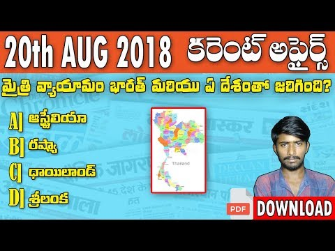 20th August 2018 Current Affairs in Telugu | Daily Current Affairs in Telugu | Use full to