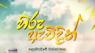 Hiru Awidin Introduction - (2019-12-13)