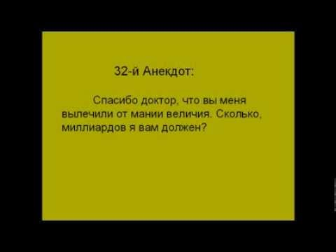 32. Самые смешные анекдоты 2