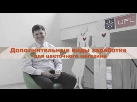 🌺 ЦВЕТОЧНЫЙ БИЗНЕС   Дополнительные виды заработка для цветочного магазина   UFL