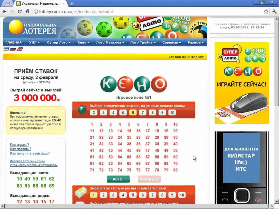 программы для игры лотерею