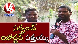 Bithiri Sathi Reporting On Panchayat Elections | Sathi Conversation With Savitri | Teenmaar News