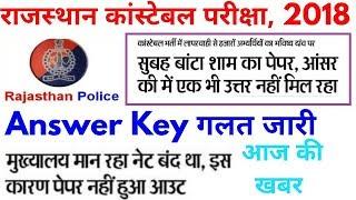 राजस्थान पुलिस कांस्टेबल पेपर आउट मामला 2018   Rajasthan Police Constable Exam Paper Out news