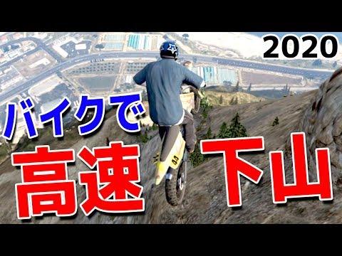 【GTA5】バイクで高速下山 2020