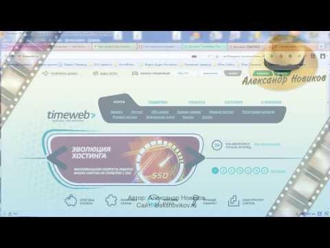 Хостинг TimeWeb.Ru - Как закачать сайт на хостинг.