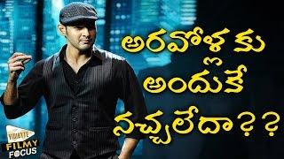 Why Tamilians Dislike Mahesh Babu's Selvandhan (Srimanthudu) Movie