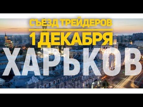 Съезд трейдеров международного клуба CARTEL в г. Харькове 1-го декабря