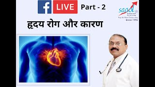 Heart Disease and causes   हृदय रोग और कारण  (Facebook Live: Part 2) |  By Dr. Bimal Chhajer |