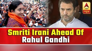 Smriti Irani Ahead Of Rahul Gandhi With 9766 Votes | ABP News