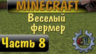 Играем в minecraft часть 8 веселый фермер