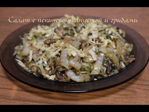 Салат из пекинской капусты с грибами.  Очень вкусный и сытный салат!