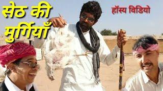 सेठ की मुर्गियाँ | राजस्थानी, हरियाणवी कॉमेडी न्यू विडियो 2019 || राजस्थानी छोरा गौतम