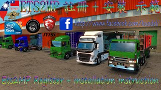 ETS2MP註冊+安裝 示範/Ets2MP Register + installation instruction
