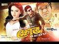 Khov [ ক্ষোভ ] l Amin Khan l Mehedi l Nodi l Misha Sawdagor l Full Bangla Movie l Binodon Box MP3