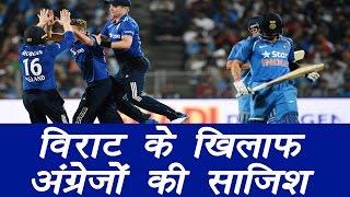 Virat Kohli England's main target for 2nd ODI | वनइंडिया हिन्दी