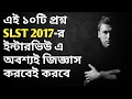 SLST Interview 2017 | 10 Important Questions - Must Ask in Interview Board |১০টি গুরুত্বপূর্ণ প্রশ্ন
