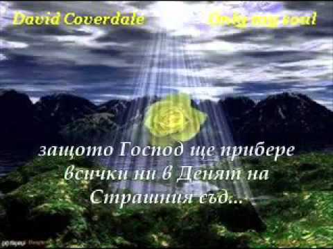 David Coverdale - Only My Soul - ( Prevod )